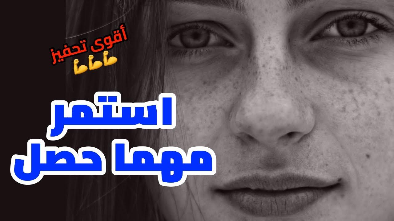 أقوى فيديو تحفيزي عربي (استمر مهما حصل)