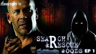 Search and Rescue Woods [EP.1] - ปฏิบัติการหน่วยกู้ภัยหลอน (Part 1-2) !!!