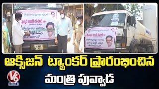 Minister Puvvada Ajay Kumar Flags Off Oxygen Tanker | Khammam | V6 News
