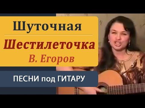 Шуточная песня под гитару ШЕСТИЛЕТОЧКА  или МОНОЛОГ ДОЧЕРИ - В. Егорова. Как играть на гитаре.
