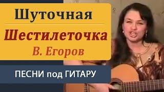 Шуточная песня под гитару Шестилеточка В.Егорова. Как играть на гитаре.