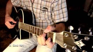 Download Как играть на гитаре Изгиб гитары желтой... - О.Г. Митяева: бой, аккорды, табы, урок Mp3 and Videos