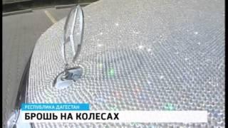 Ослепительная машина появилась на улицах Махачкалы