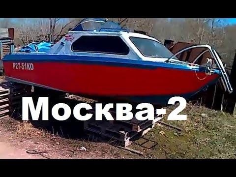 Мотолодка 'Москва-2'.