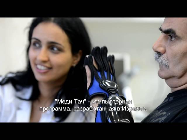 Технологии реабилитации - клиника Левинштейн