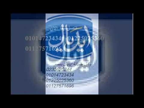 خدمه عملاء ايديال | 01127571696 | وكيل صيانه غساله ايديال | 01225025360