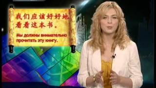 Приветствия на Китайском языке Учебное пособие 01