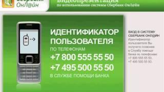 видео Сбербанк ру