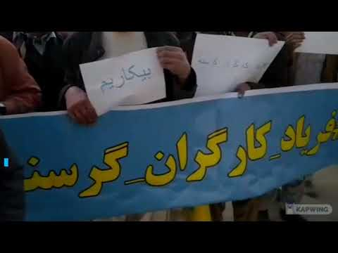 Iranians Continue Protests; at Least Five Rallies and Strikes on February 1