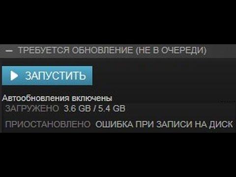 Steam ошибка записи на диск - решение