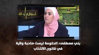 بني مصطفى: الحكومة ليست صاحبة ولاية في قانون الانتخاب