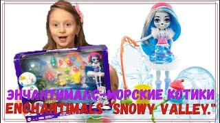 Распаковка куклы Энчантималс зимняя коллекция Enchantimals snowy valley