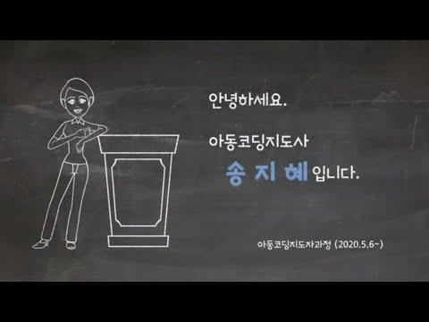 코딩 홍보 영상