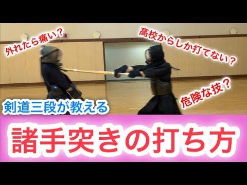 高校から解禁!!突き打ちをお見せします!!コツは…(諸手突き 実践編)「剣道/kendo」