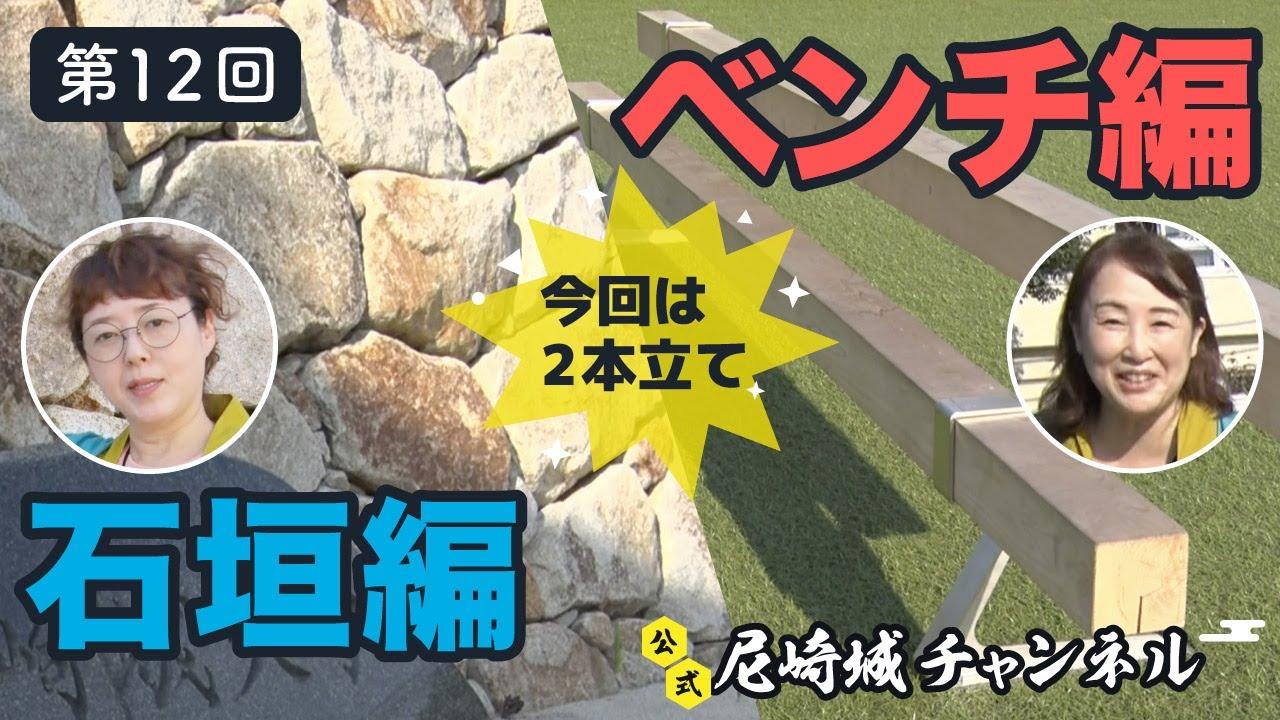 尼崎城のアドベンチーを動画でご紹介いただきました