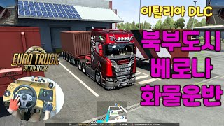 ETS2 1.40 /PXNv9 wheel gamepla…