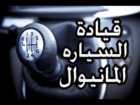 Image result for السيارة المانيوال
