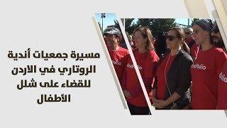 مسيرة جمعيات أندية الروتاري في الاردن للقضاء على شلل الأطفال