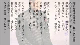 作詞:池田充男 作曲:弦 哲也 編曲:前田俊明.