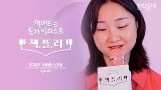 """[Playlist] 이슬아 작가가 추천하는 """"부지런히 …"""