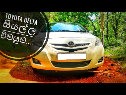 TOYOTA BELTA DEPTH  REVIEW IN SINHALA