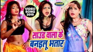 2019 का सबसे हिट गाना | साउंड वाला के बनइलू भतार | Rajesh Rathor | New Bhojpuri Hit Song