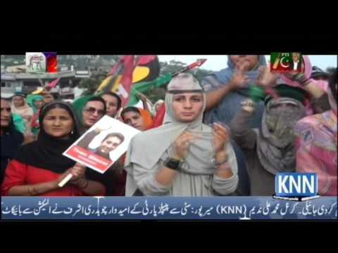KNN AJKچیئرمین پاکستان پیپلز پارٹی بلاول بھٹو زرداری کی آمد جیالوں کا پرجوش استقبال
