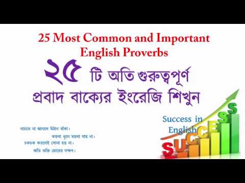 Learn English from Bangla - 25 Most Common English Proverbs with Bengali  Meaning for BCS and bd jobs