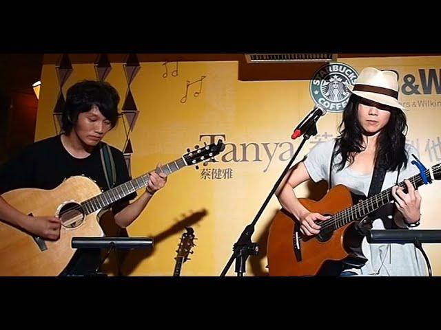 蔡健雅 盧家宏 越來越不懂  雙吉他版