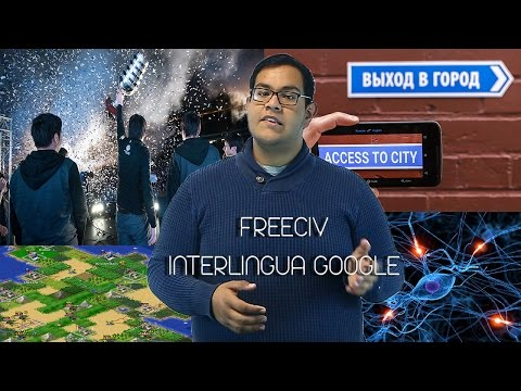 Inteligencia artificial en Freeciv, Google Interlingua