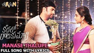 Manase Thalupe Full Song With Lyrics | Kathalo Rajakumari Songs | Nara Rohit | Vishal Chandrashekhar