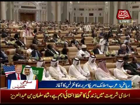 Riyadh: King Salman Addresses To US Arab Islamic Conference