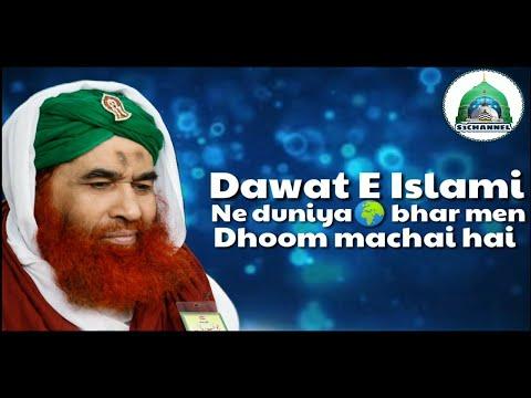 Dawat E Islami Ne Duniya Bhar Men Dhoom Machai Hai || Naat E Paak Status