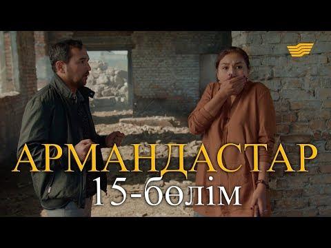«Армандастар» телехикаясы. 15-бөлім / «Армандастар». 15-серия