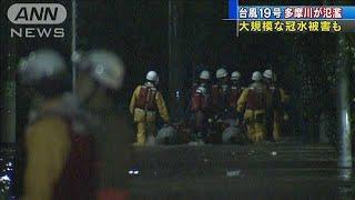 救助要請相次ぐ 二子玉川・武蔵小杉で大規模冠水(19/10/13)