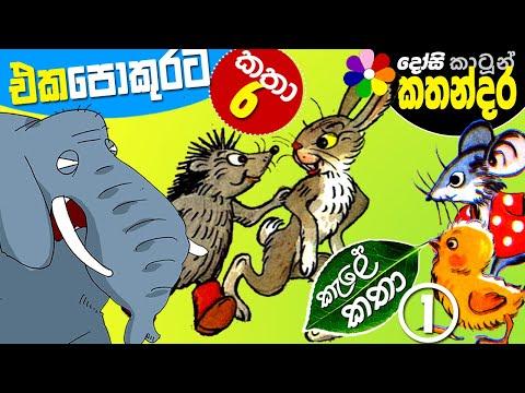 Sinhala Kids Full Movie -KALE KATHA- Children's Cartoon Story (30 Mins)