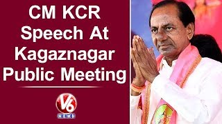 KCR Speech In Kothagudem