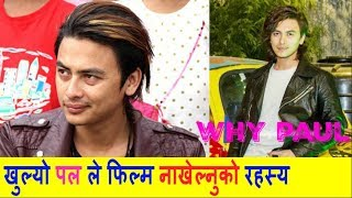 Paul Shah Latest News | Why Paul shah Did Not Signed Movies | Movie News |