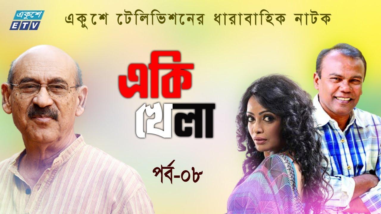 ধারাবাহিক নাটক একি খেলা পর্ব-০৮    Eki Khela EP 08    Abul Hayat   Fazlur Rahman Babu    ETV Drama