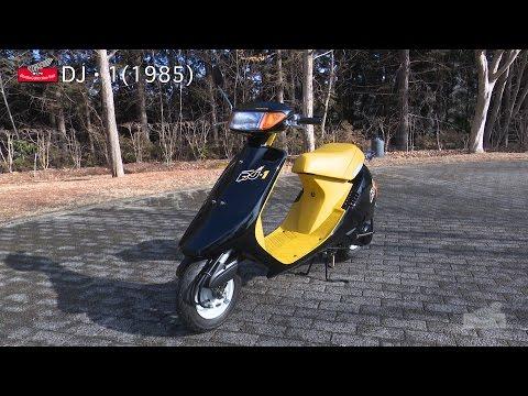 Honda Collection Hall 収蔵車両走行ビデオ DJ・1(1985年)