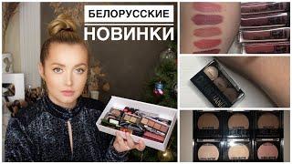 Лучшая белорусская косметика Обзор