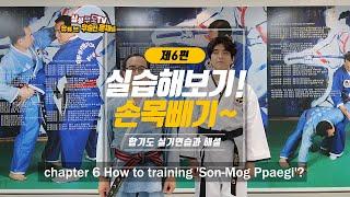 [삼성무도TV강좌] 제6편 실습해보기!손목빼기~[cha…
