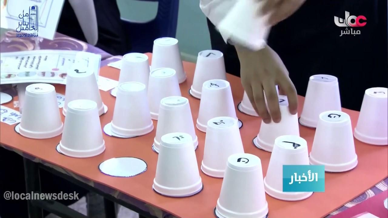 وسائل تعليمية متميزة تفرزها مسابقة قمة بلوم للألعاب التعليمية بمحافظة البريمي Youtube