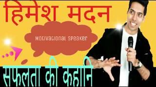 Success story of him-eesh madaan   By Chaitanya   Best entrepreneur   Motivational Speaker
