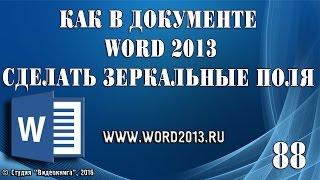 Как в документе Word 2013 сделать зеркальные поля