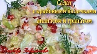 Вкусный, сочный Салат с крабовыми палочками, ананасом и гранатом/Salad with crab sticks