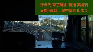東海道線E233系3000番台コツE-59 藤沢駅→大船駅間 前面展望