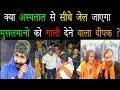 क्या अस्पताल से सीधे जेल जाएगा मुसलमानो को गाली देने वाला Deepak Sharma ?