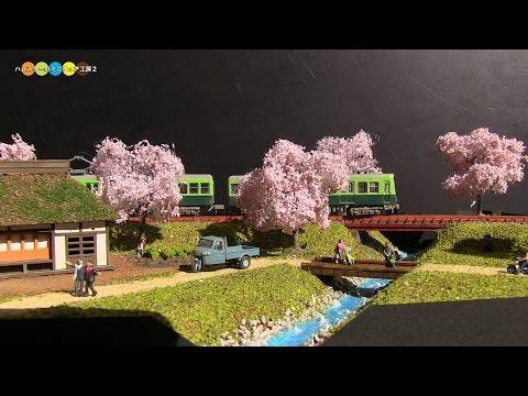 Diorama - Spring in Japan ミニチュア春の風景作り