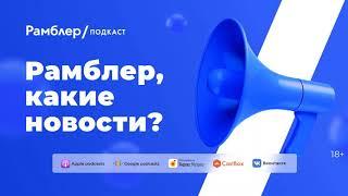 Кремль нанёс новый удар по оппозиции | Рамблер подкаст @Рамблер